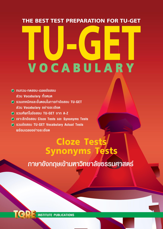 หนังสืออื่นๆ เทคนิคพิชิต TU GET TOEFL TOEIC สอบชิงทุนไปต่างประเทศ 312