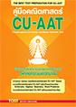 คู่มือคณิตศาสตร์ CU-AAT