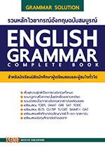 รวมหลักไวยากรณ์อังกฤษฉบับสมบูรณ์
