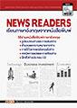 NEWS READERS เรียนภาษาอังกฤษจากหนังสือพิมพ์ with MP3 CD