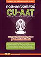 ทดสอบคณิตศาสตร์ CU-AAT